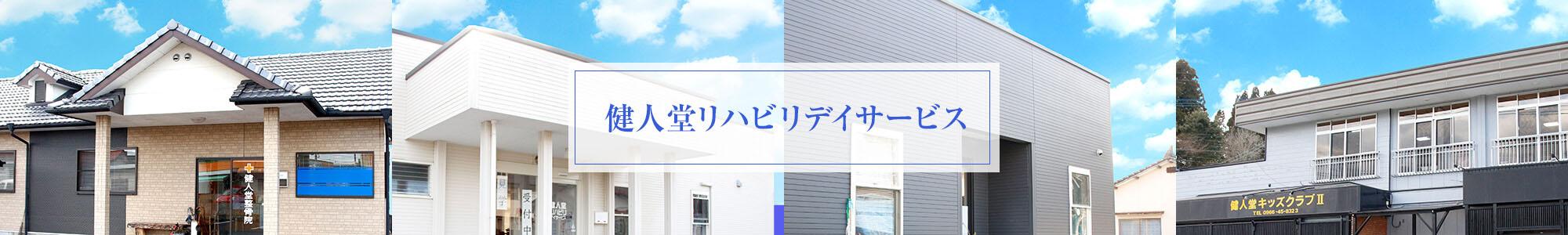 健人堂リハビリデイサービス